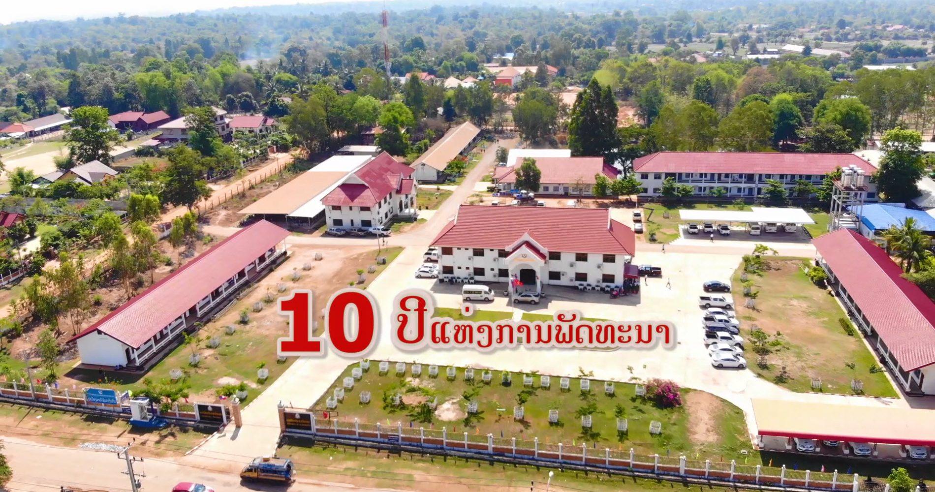 savannakhet University
